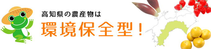 高知県の農産物は環境保全型!