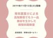 2019年11月12日(火)開催
