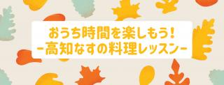 高知なすの料理レッスン (1)